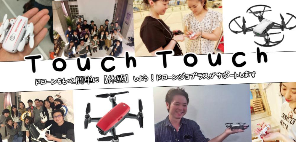 ドローン体験型イベント「TouchTouch」の案内です